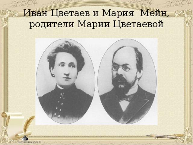Иван Цветаев и Мария Мейн, родители Марии Цветаевой