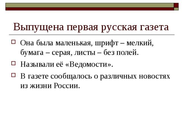 Выпущена первая русская газета