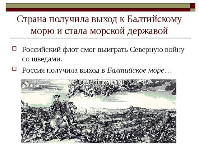Страна получила выход к Балтийскому морю и стала морской державой