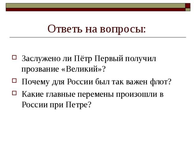 Ответь на вопросы: