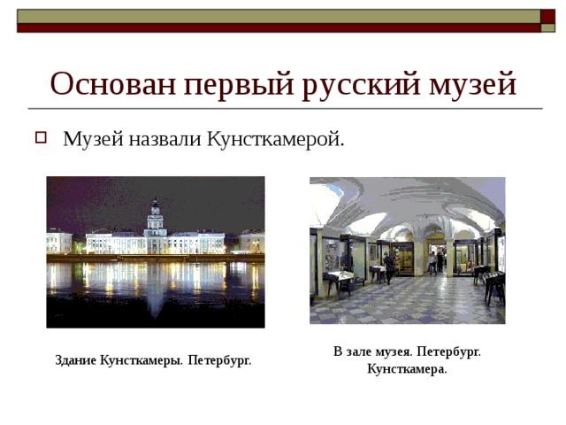 Основан первый русский музей Музей назвали Кунсткамерой. В зале музея. Петербург. Кунсткамера. Здание Кунсткамеры. Петербург.