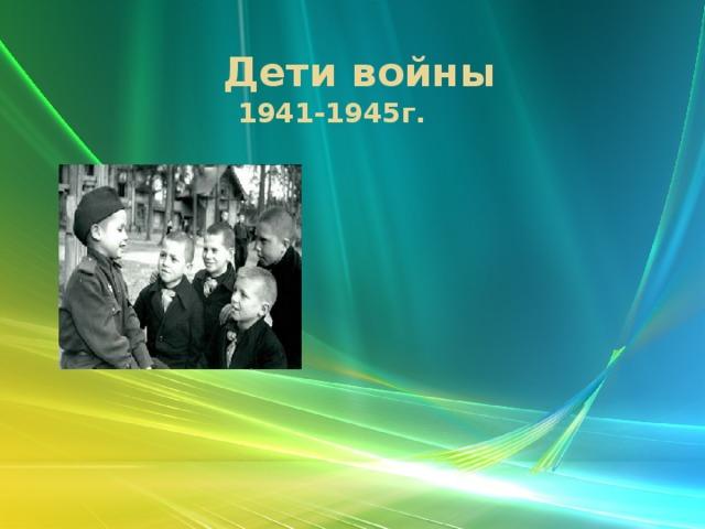 Дети войны  1941-1945г.