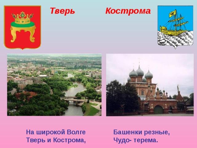 Тверь Кострома На широкой Волге Башенки резные, Тверь и Кострома, Чудо- терема.