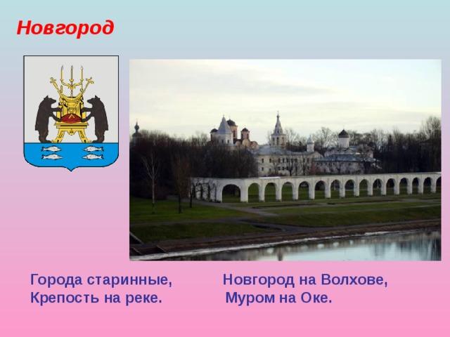 Новгород Города старинные, Новгород на Волхове, Крепость на реке. Муром на Оке.