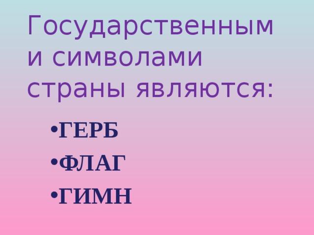 Государственными символами страны являются: