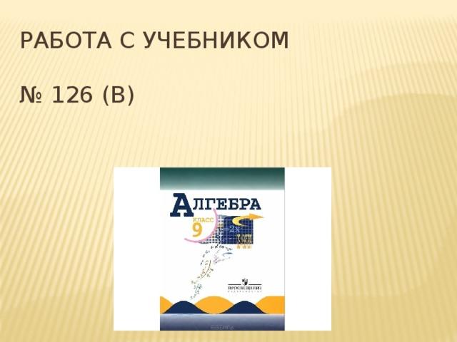 Работа с учебником № 126 (в)