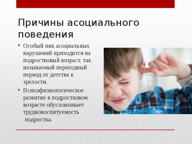 Причины асоциального поведения