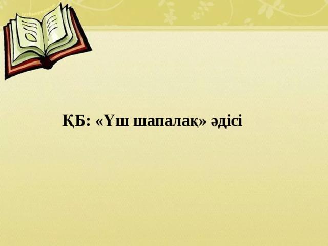 ҚБ: «Үш шапалақ» әдісі