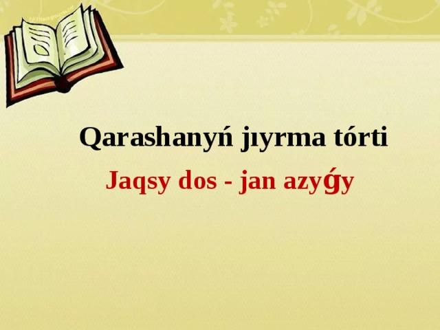 Qarashanyń jıyrma tórtі Jaqsy dos - jan azyǵy