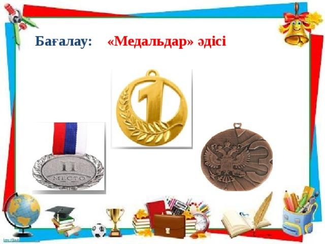 Бағалау: «Медальдар» әдісі