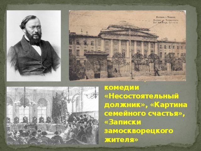1847 – «Сцены из комедии «Несостоятельный должник», «Картина семейного счастья», «Записки замоскворецкого жителя»