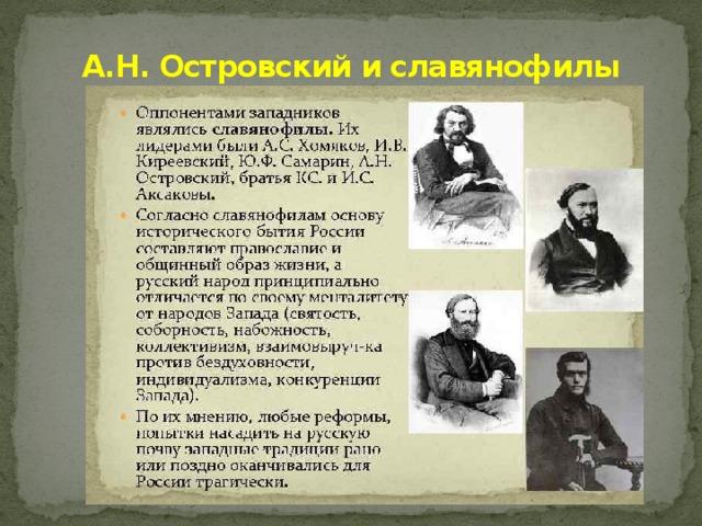 А.Н. Островский и славянофилы