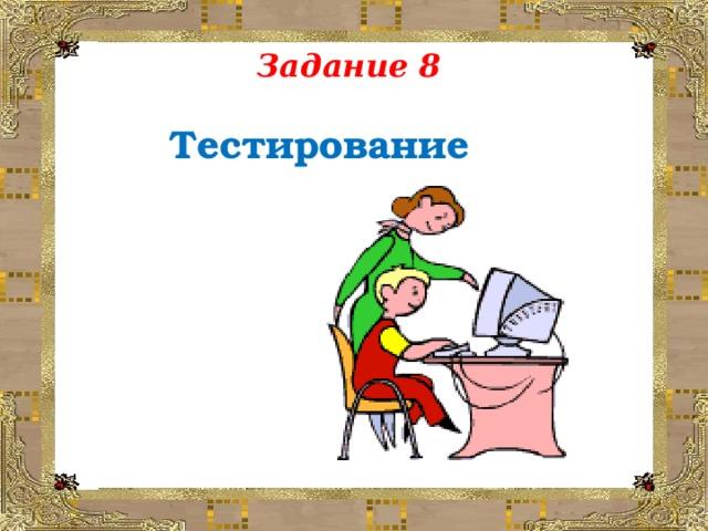 Задание 8  Тестирование