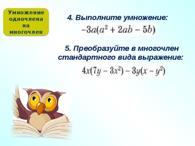 Умножение одночлена на многочлен 4. Выполните умножение: 5. Преобразуйте в многочлен стандартного вида выражение: