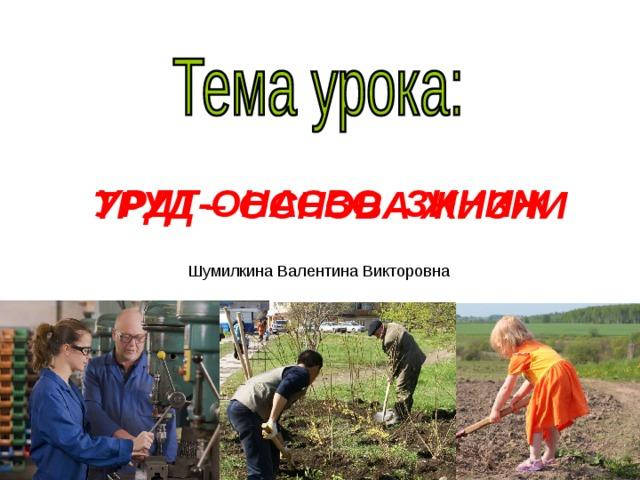 ТРУД – ОСНОВА ЖИЗНИ УРДТ-ОНАСВО ЗИНИЖ  Шумилкина Валентина Викторовна