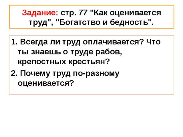 Задание: стр. 77