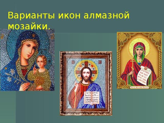 Варианты икон алмазной мозайки.