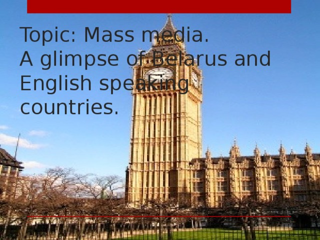 Topic: Mass media.  A glimpse of Belarus and English speaking countries.
