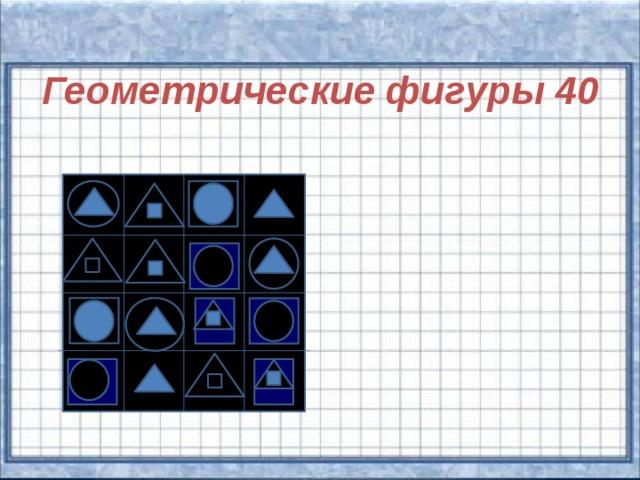 Геометрические фигуры 40 Геометрические фигуры 40