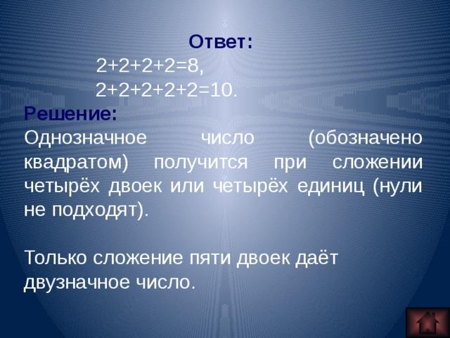 Ответ:   2+2+2+2=8,  2+2+2+2+2=10. Решение:  Однозначное число (обозначено квадратом) получится при сложении четырёх двоек или четырёх единиц (нули не подходят).  Только сложение пяти двоек даёт двузначное число.