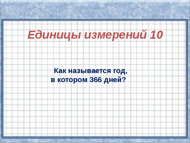 Единицы измерений 10    Как называется год, в котором 366 дней?
