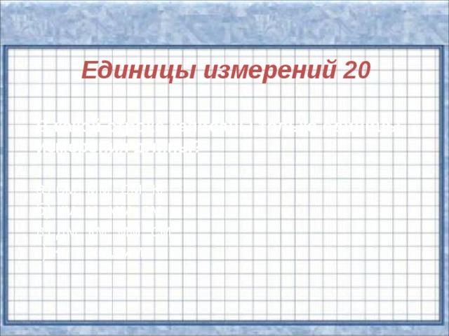 Единицы измерений 20 В какой строке записаны только единицы измерения длины?  а) см, мм, дм, кг б) км, м, мм, см в) дм, км, мм, см² г) кг, т, км, мм