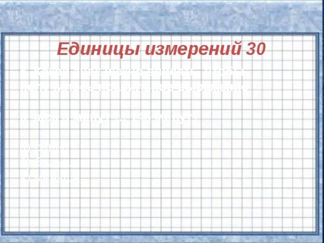 Единицы измерений 30  5. Какой знак нужно вписать, чтобы получилось правильное выражение  3 часа 3 минут … 145 минут?  а) равно б) больше в) меньше