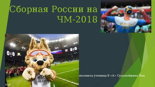 Сборная России на ЧМ-2018 Выполнила ученица 8 «А» Судомойкина Яна