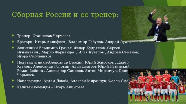 Сборная России и ее тренер: