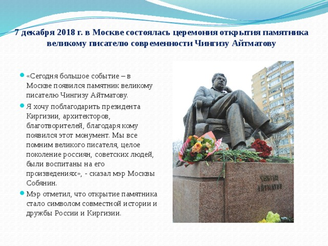 7 декабря 2018 г. в Москве состоялась церемония открытия памятника великому писателю современности Чингизу Айтматову