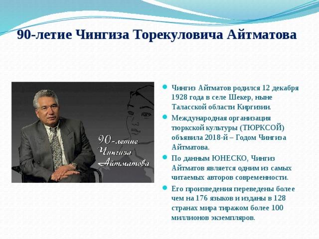 90-летие Чингиза Торекуловича Айтматова