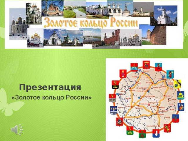 Презентация «Золотое кольцо России»