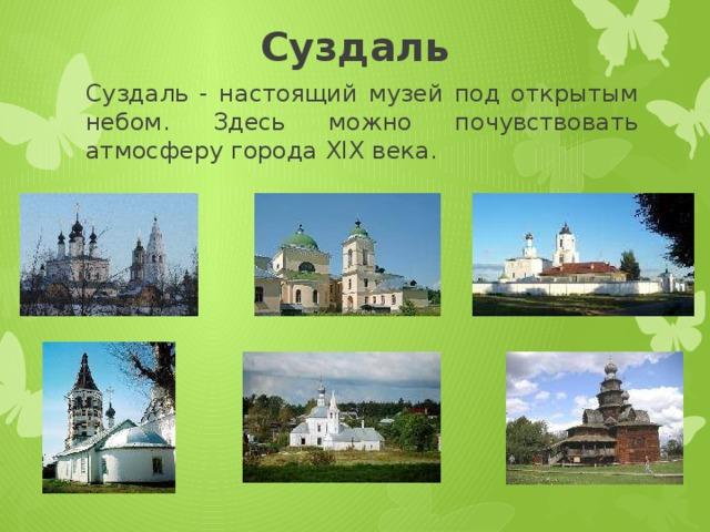 Суздаль Суздаль - настоящий музей под открытым небом. Здесь можно почувствовать атмосферу города XIX века.