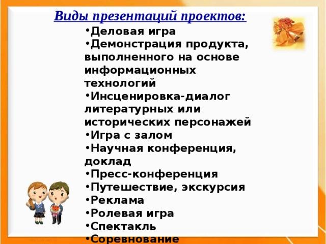 Виды презентаций проектов: