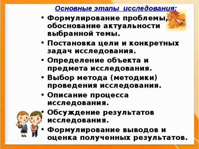 Основные этапы исследования: