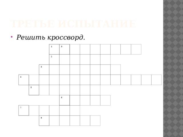 Третье испытание Решить кроссворд. 9 1 2 3 4 5 6 7 8
