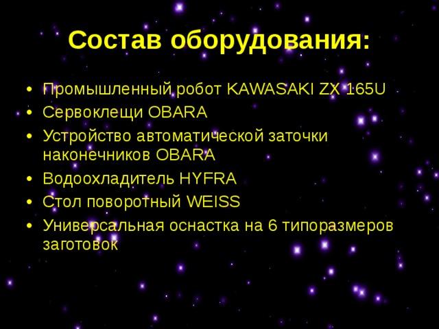 Состав оборудования: