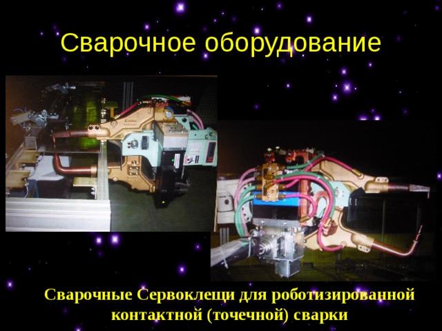 Сварочное оборудование Сварочные Сервоклещи для роботизированной контактной (точечной) сварки