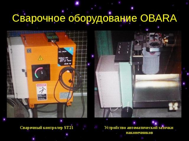 Сварочное оборудование OBARA Устройство автоматической заточки наконечников Сварочный контролер ST 21
