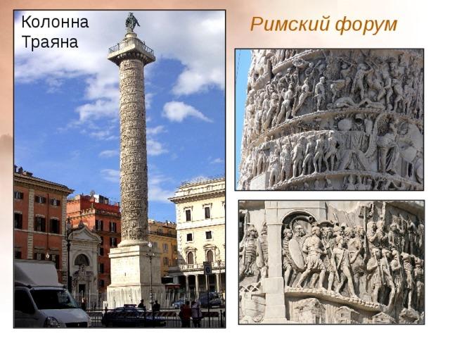 Колонна Траяна Римский форум