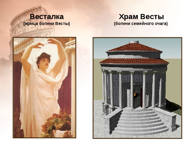 Храм Весты (богини семейного очага) Весталка (жрица богини Весты)