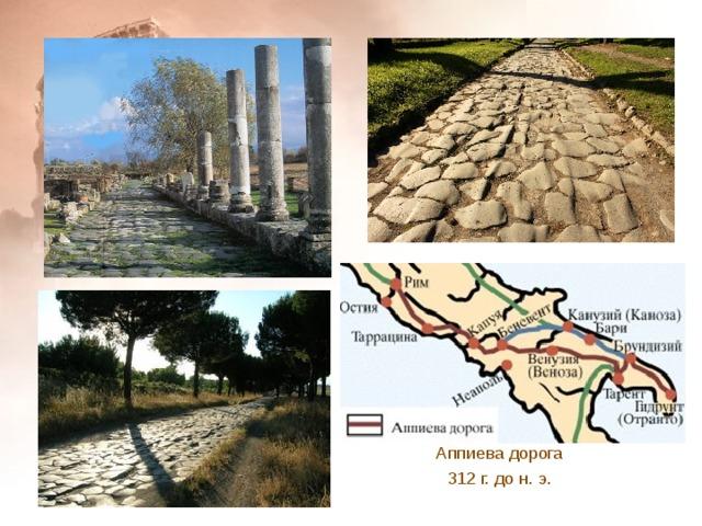 Аппиева дорога 312 г. до н. э.