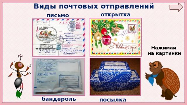 Виды почтовых отправлений открытка письмо Нажимай  на картинки бандероль посылка