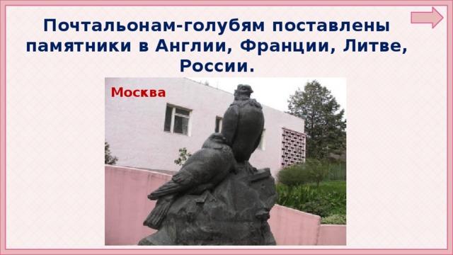 Почтальонам-голубям поставлены памятники в Англии, Франции, Литве, России. Англия Москва Франция Литва
