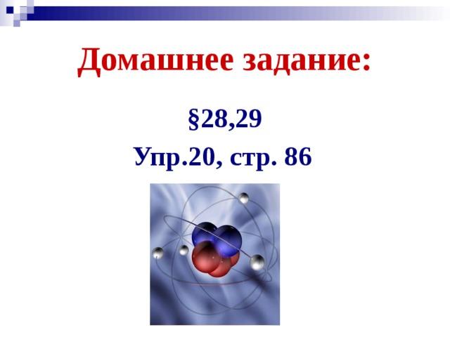 Домашнее задание: §28,29 Упр.20, стр. 86