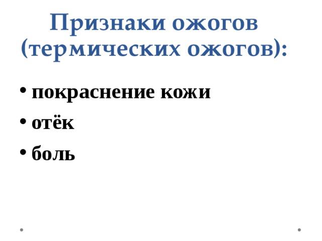 Признаки ожогов (термических ожогов):