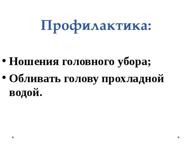 Профилактика: