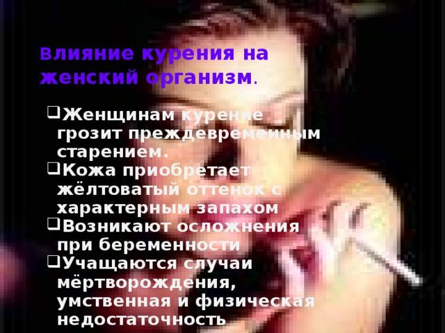 В лияние курения на женский организм .