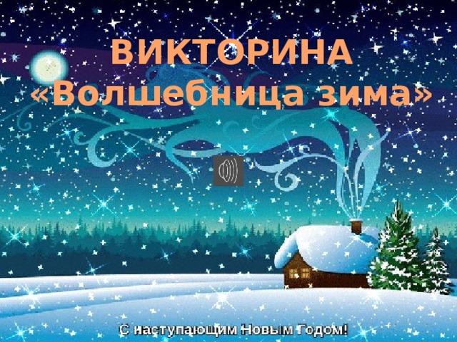 ВИКТОРИНА «Волшебница зима»