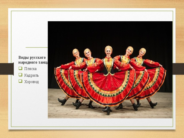 Виды русского народного танца: